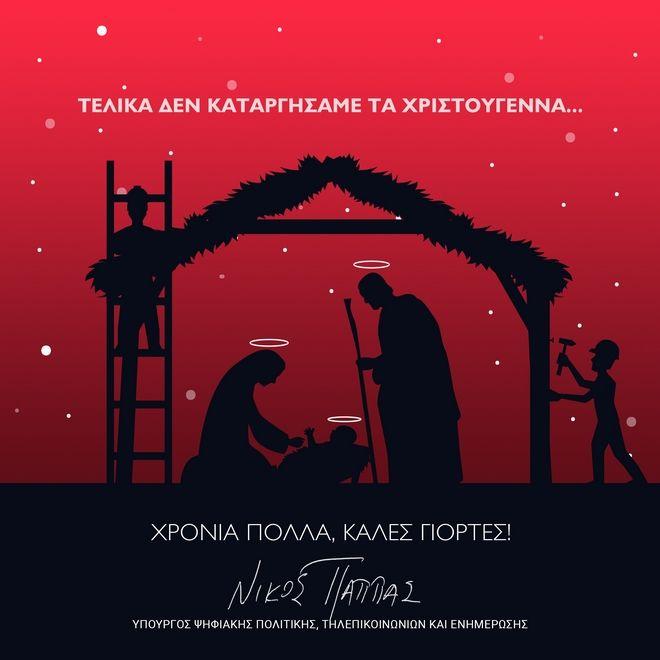 Η ευχετήρια κάρτα του Νίκου Παππά