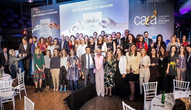Απονεμήθηκαν τα Corporate Affairs Excellence Awards