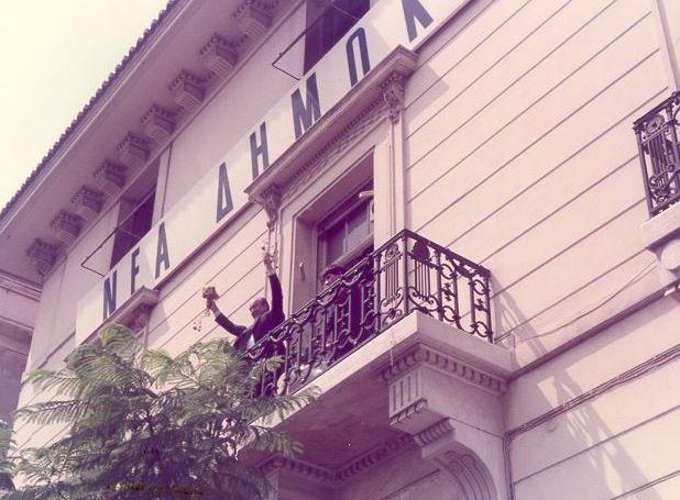 Ο Κ. Μητσοτάκης στη Ρηγίλλης μετά την εκλογή του στην αρχηγία της Ν.Δ., 1/9/1984