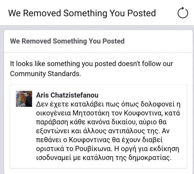 Το facebook λογοκρίνει post δημοσιογράφων για τον Κουφοντίνα