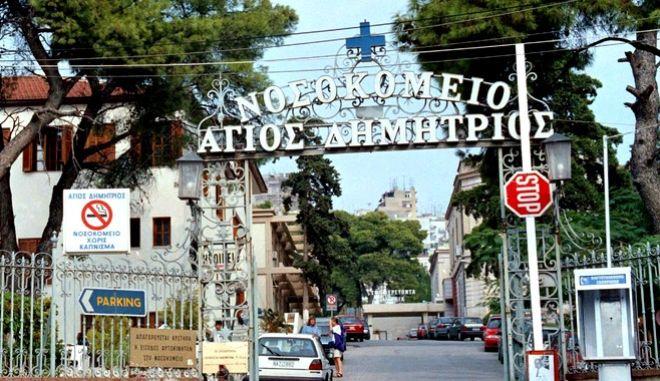 Νοσοκομείο Άγιος Δημήτριος στη Θεσσαλονίκη