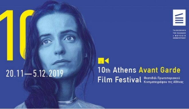 Το Φεστιβάλ Πρωτοποριακού Κινηματογράφου επιστρέφει και φέτος κλείνει 10 χρόνια