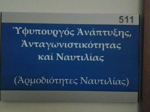 Ο Άδωνις άλλαξε τις πινακίδες στο υπουργείο
