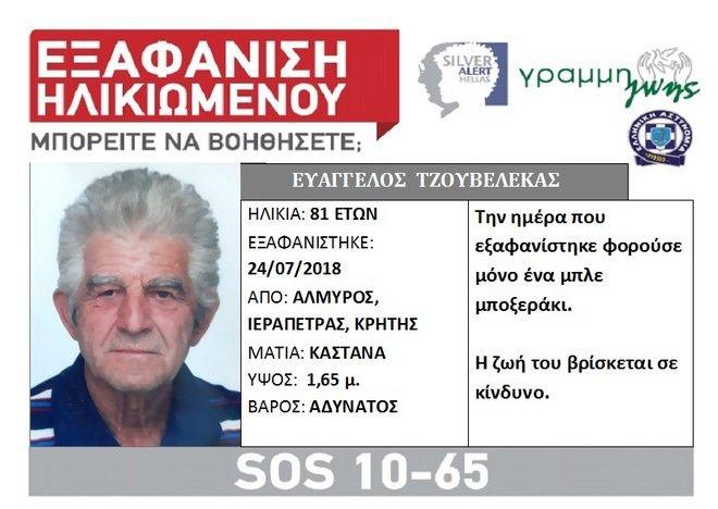 Κρήτη: Αγωνία για τον αγνοούμενο 81χρονο- Δεύτερο 24ωρο ερευνών
