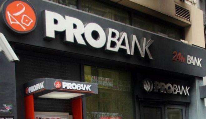Διώξεις για επισφαλή δάνεια στην ProBank