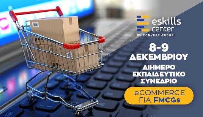 Για 1η φορά στην Ελλάδα εκπαιδευτικό συνέδριο με θέμα  «Ηλ. Εμπόριο για Καταναλωτικά Αγαθά»