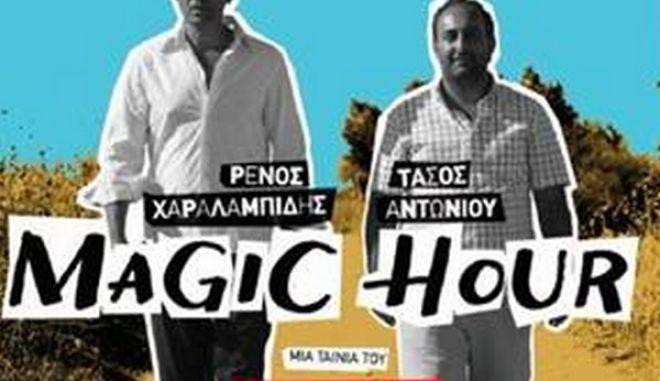 To Magic Hour στους κινηματογράφους
