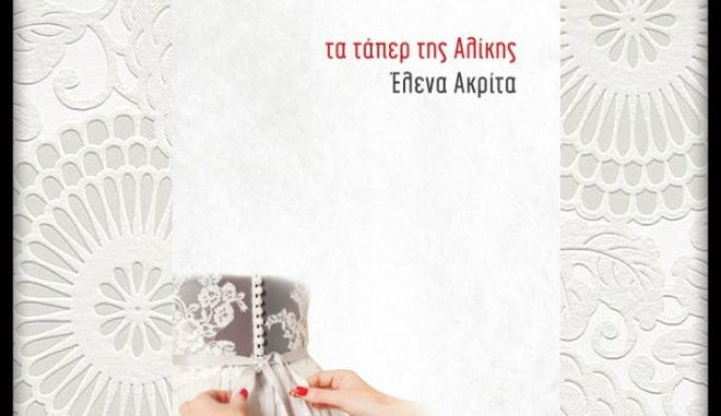 Η Έλενα Ακρίτα, τα τάπερ και μία ταινία για την Αθήνα