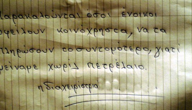 Σημείωμα διαχειριστή σε ασανσέρ πολυκατοικίας,στα Τρίκαλα,καθώς οι ένοικοι δυσκολεύονται να εξοφλήσουν τα κοινόχρηστα,Παρασκευή 18 Φεβρουαρίου 2011(EUROKINISSI/ ΘΑΝΑΣΗΣ ΚΑΛΛΙΑΡΑΣ)