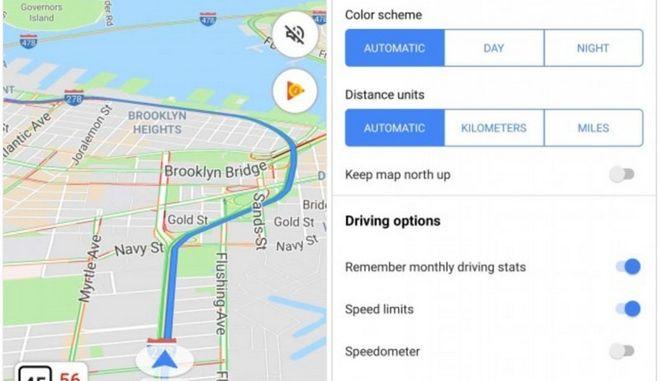 Google Maps: Προσθήκη και ταχύμετρου στην υπηρεσία