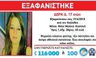 Εξαφανίστηκε 17χρονη από την Καλλιθέα