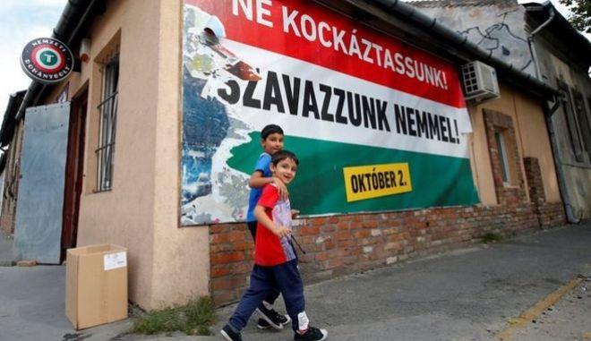 Ουγγαρία: Άκυρο το δημοψήφισμα της ξενοφοβίας