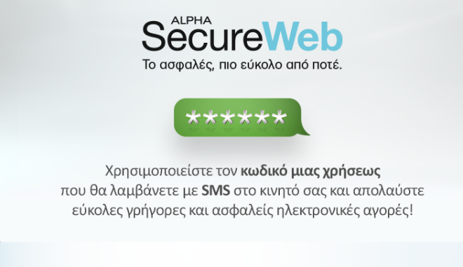 Alpha SecureWeb:To ασφαλές, πιο εύκολο από ποτέ