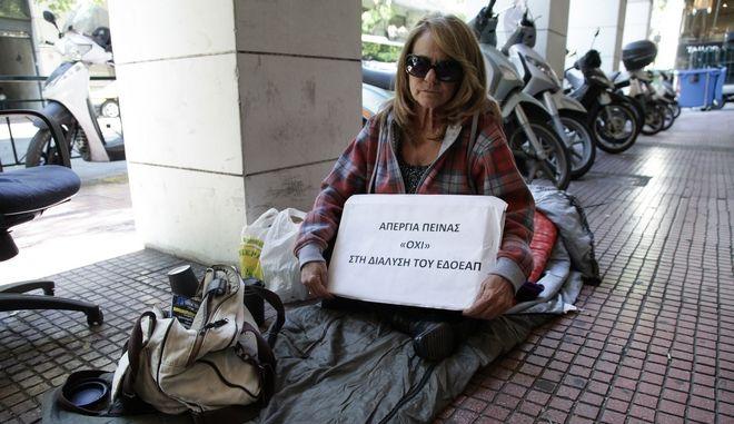 Απεργία πείνας έξω από την ΕΣΗΕΑ πραγματοποιεί η δημοσιογράφος Αφροδίτη Υψηλάντη για τη διάσωση του ΕΔΟΕΑΠ. Τετάρτη, 11 Οκτωβρίου 2017 (EUROKINISSI / ΓΙΑΝΝΗΣ ΠΑΝΑΓΟΠΟΥΛΟΣ)