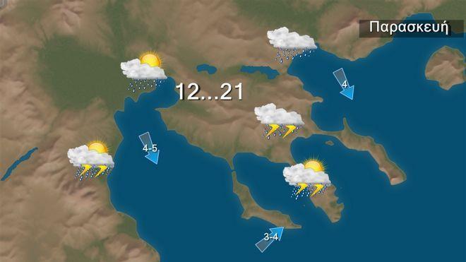 Καιρός: Ισχυρές βροχές και πτώση θερμοκρασίας την Παρασκευή