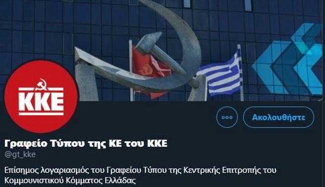 Το ΚΚΕ με νέα ιστοσελίδα και λογαριασμό στο Twitter