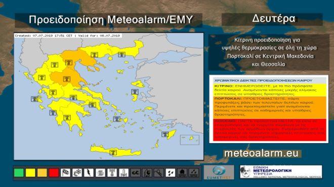 Καύσωνας: Στο κόκκινο ο υδράργυρος - Μέχρι και 41 βαθμούς έως την Τρίτη
