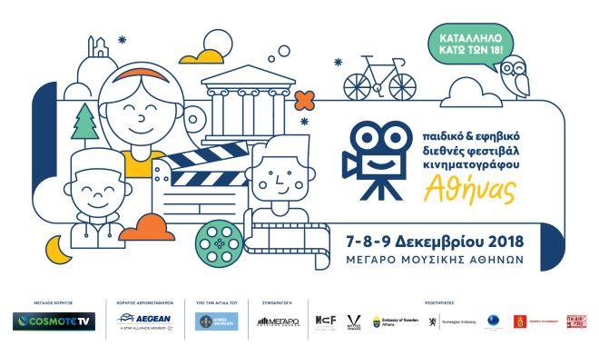 Οι Νύχτες Πρεμιέρας συστήνουν το 1ο Παιδικό και Εφηβικό Διεθνές Φεστιβάλ Κινηματογράφου της Αθήνας