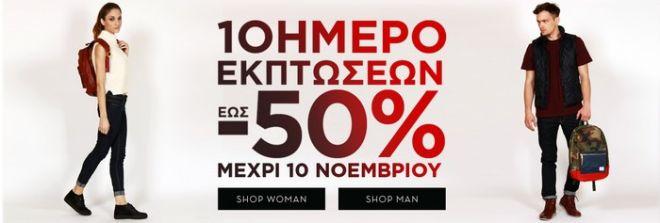 E-XCLUSIVE  Δεκαήμερα προσφορών σε γυναικεία με έκπτωση 20%. Κομμάτια  Outlet με έκπτωση ως και 80% 605308ab041