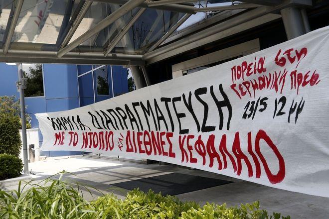 Συμβολική κατάληψη στα γραφεία της Siemens στο Μαρούσι από αντιεξουσιαστές την Δευτέρα 11 Μαΐου 2015. Η ενέργεια αυτή αποτελεί προάγγελο της πορείας που προγραμματίζουν οι αντιεξουσιαστές στην γερμανική πρεσβεία το Σάββατο 23 Μαΐου. (EUROKINISSI/ΣΤΕΛΙΟΣ ΜΙΣΙΝΑΣ)
