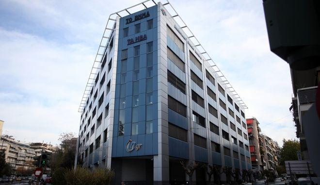 Εξωτερική άποψη του κτηρίου του Δημοιογραφικού Οργανισμού Λαμπράκη (ΔΟΛ)την Τρίτη 20 Δεκεμβρίου 2016. (EUROKINISSI/ΑΛΕΞΑΝΔΡΟΣ ΖΩΝΤΑΝΟΣ)