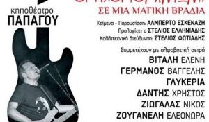 Συναυλία στήριξης στον Αντώνη Τουρκογιώργη στο Κηποθέατρο Παπάγου