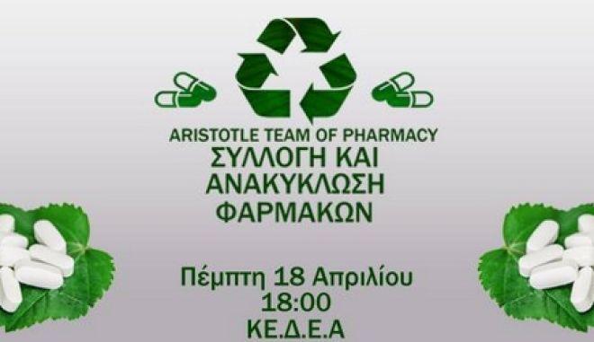 Αφίσα της ομάδας ATP-Aristotle Team of Pharmacy