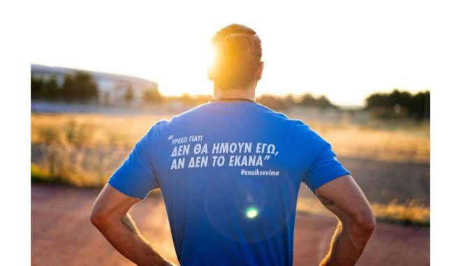 #Anoiksevima - Μία καμπάνια αφιερωμένη σε όλους όσους έβαλαν το τρέξιμο στη ζωή τους