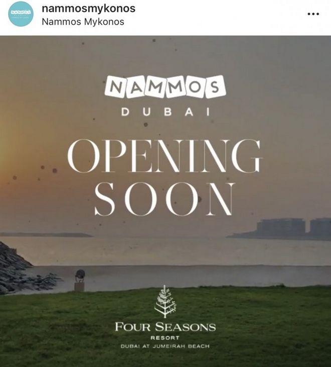 Ανοίγει NAMMOS και στο Ντουμπάϊ γιατί μια Μύκονος δεν είναι αρκετή