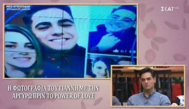 Power of Love: Γιάννης και Αργυρώ παραδέχτηκαν τη σχέση τους πριν το παιχνίδι