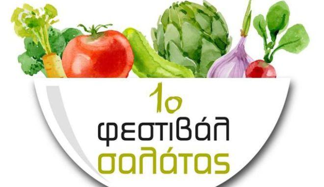 Το λογότυπο του 1ου Φεστιβάλ Ελληνικής Σαλάτας