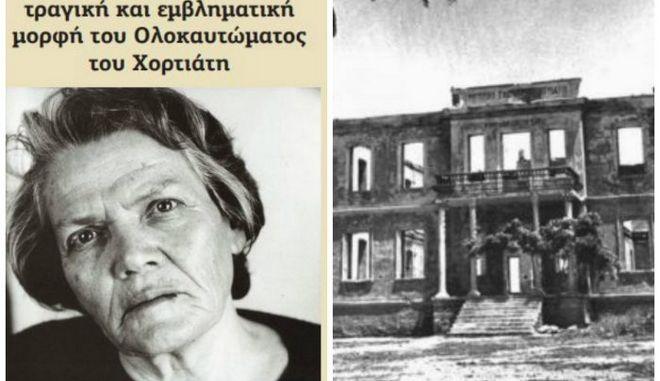 Μηχανή του χρόνου: 'Ξάπλωσα πάνω στα πτώματα και έκανα τη σκοτωμένη' - Η τελευταία μάρτυρας του Ολοκαυτώματος του Χορτιάτη
