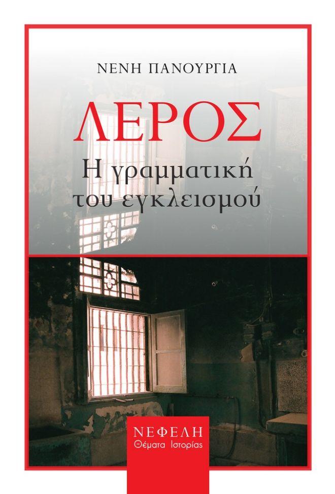Το νέο βιβλίο της Νένης Πανουργιά αποκρυπτογραφεί την Λέρο