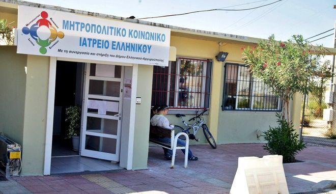 Έφοδο πραγματοποίησε η ΕΛ.ΑΣ. στο Μητροπολιτικό Κοινωνικό Ιατρείο Ελληνικού της Πέμπτη 24 Οκτωβρίου 2013, μετά από ανώνυμη καταγγελία στο τμήμα Δίωξης ναρκωτικών της ΓΑΔΑ περί ανεξέλεγκτης διακίνησης ναρκωτικών σε ναρκομανείς. Σε δημοσίευση του, το Κοινωνικό Ιατρείο κάνει λόγο για συκοφαντίες και για κατευθυνόμενες κατηγορίες, στοιχεία τα οποία όμως δεν μπορούν να διακόψουν την ανθρωπιστική δράση του Κοινωνικού Ιατρείου. (EUROKINISSI)