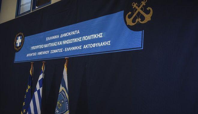 Αρχηγείο Λιμενικού Σώματος