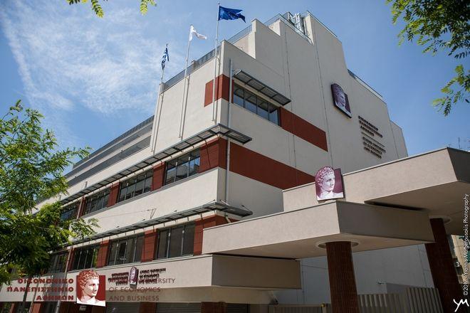 Αυτό είναι το νέο Οικονομικό Πανεπιστήμιο Αθηνών