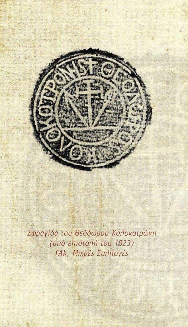 Σφραγίδα του Θεόδωρου Κολοκοτρώνη (από επιστολή του 1823)