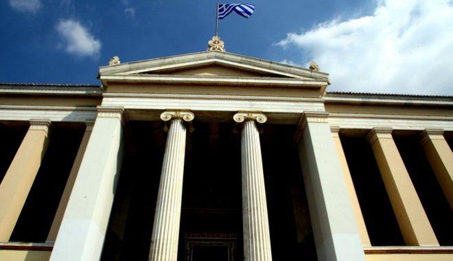 Εθνικό Καπιδιστριακό Πανεπιστήμιο Αθηνών