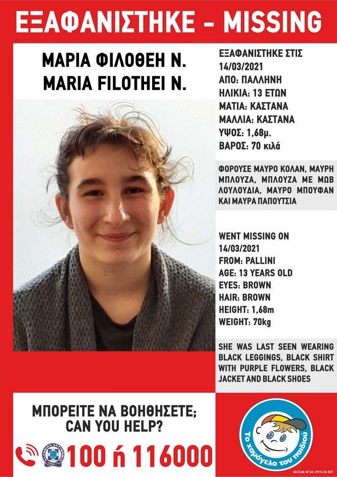 Εξαφάνιση 13χρονης στην Παιανία