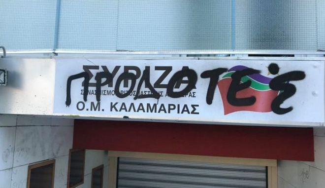 Θεσσαλονίκη: Άγνωστοι έγραψαν με σπρέι τα γραφεία του ΣΥΡΙΖΑ Καλαμαριάς