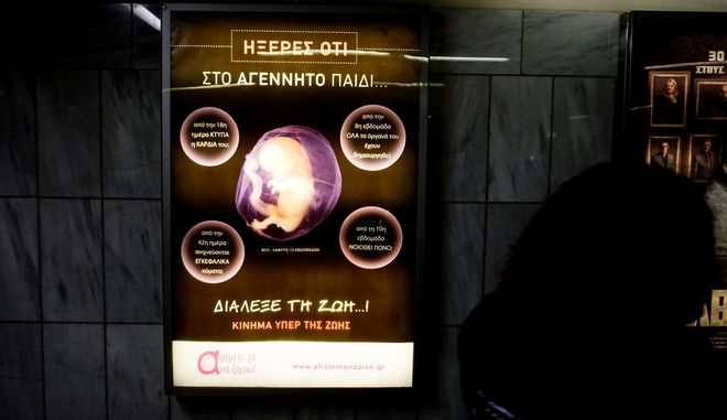 Αφίσες κατά των αμβλώσεων σε σταθμούς του μετρό.