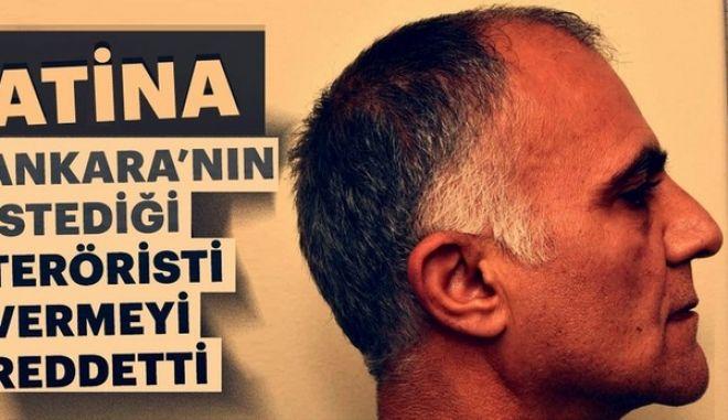 Τουρκικά ΜΜΕ: Η Αθήνα αρνήθηκε να εκδώσει στην Άγκυρα τον τρομοκράτη που της ζητούσε