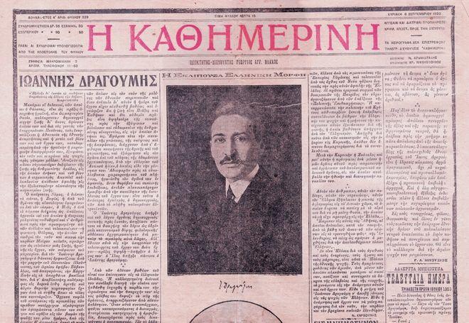 Εφημερίδα Η ΚΑΘΗΜΕΡΙΝΗ, Κυριακή 6 Σεπτεμβρίου 1920. Αφιέρωμα της εφημερίδας στον Δραγούμη με αφορμή το σαρανταήμερο μνημόσυνο