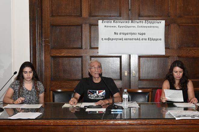 Συνέντευξη Τύπου (Ενιαίο Κοινωνικό Μέτωπο Εξαρχείων ενάντια στην Καταστολή). Πέμπτη 26 Σεπτεμβρίου 2019. (Eurokinissi/ Έφη Σκάζα)
