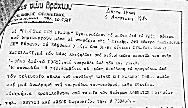 Ένα ιστορικό ντοκουμέντο: Το Δελτίο Τύπου για τη συναυλία του Μάνου Χατζιδάκι με τον Σπύρο Σακκά, από τον Αύγουστο του 1980.