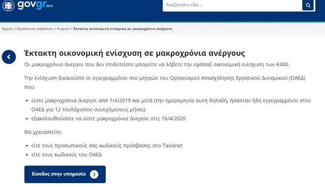 ΟΑΕΔ: Τελευταία προθεσμία υποβολής ΙΒΑΝ για τα 400 ευρώ στους μακροχρόνια ανέργους