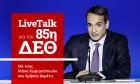 ΔΕΘ 2021: LIVE συζήτηση για τη συνέντευξη Τύπου του πρωθυπουργού