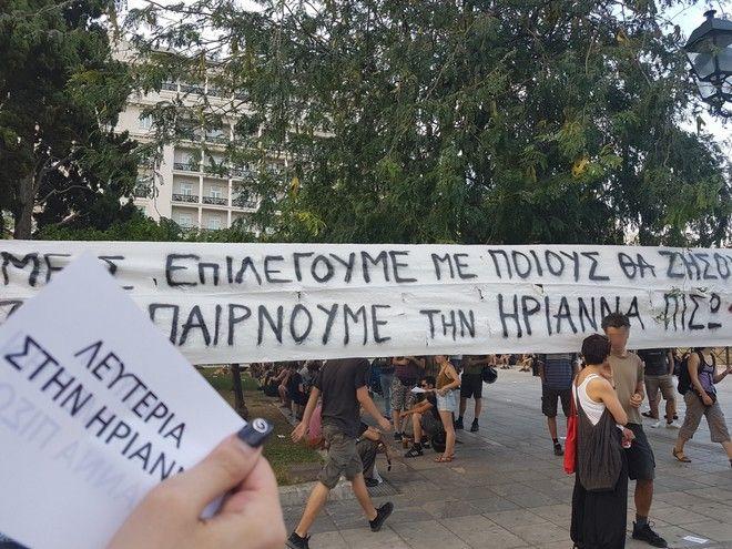 'Κάτω τα χέρια από τις ζωές μας': Συγκέντρωση συμπαράστασης στην Ηριάννα