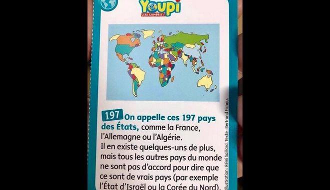 Γαλλία: Παιδικό περιοδικό αναγράφει πως το Ισραήλ δεν είναι αναγνωρισμένο από τον ΟΗΕ