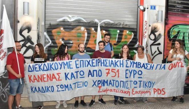 Απεργούν σήμερα οι εργαζόμενοι της PDS - Contact center της Πειραιώς